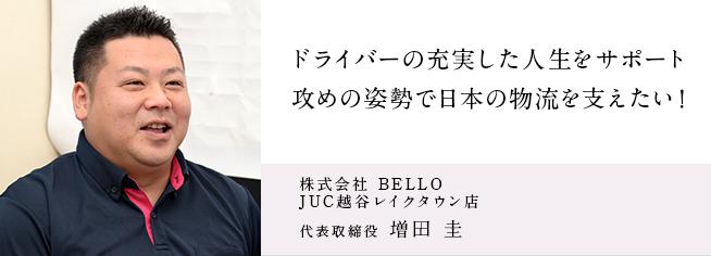 株式会社 BELLO JUC越谷レイクタウン店