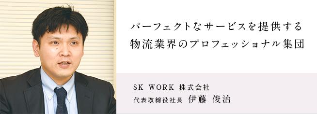 SK WORK 株式会社