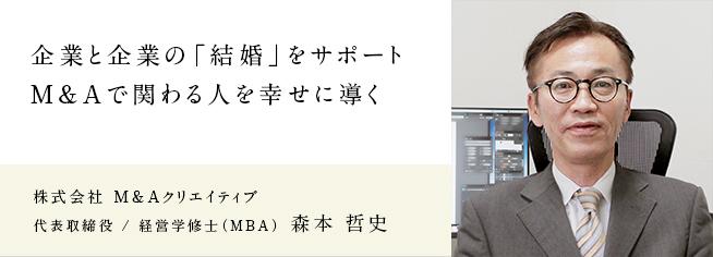 株式会社 M&Aクリエイティブ