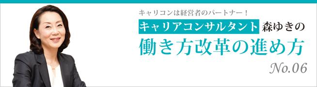 キャリアコンサルタント森ゆきの働き方改革の進め方No.06