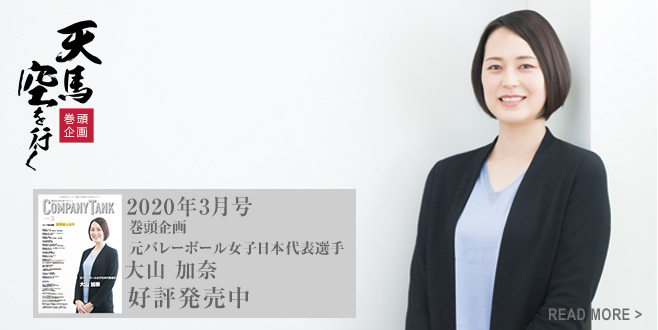 元バレーボール女子日本代表選手 大山 加奈