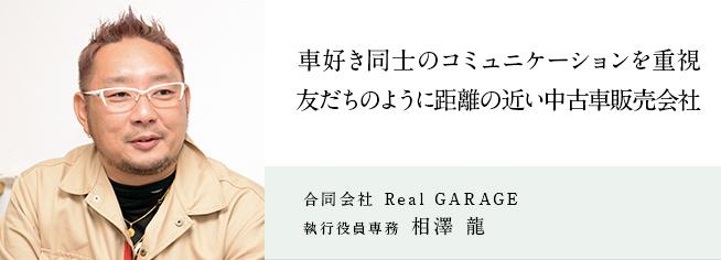 合同会社 Real GARAGE