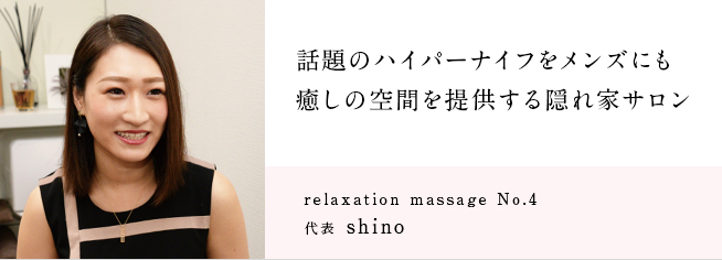 relaxation massage No.4