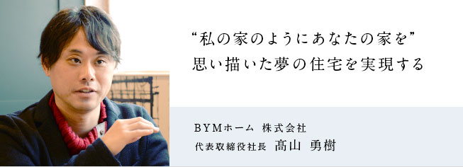 BYMホーム 株式会社