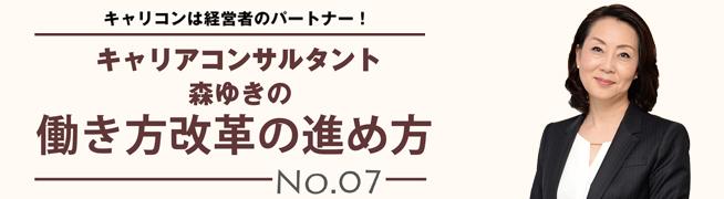 キャリアコンサルタント森ゆきの働き方改革の進め方No.07