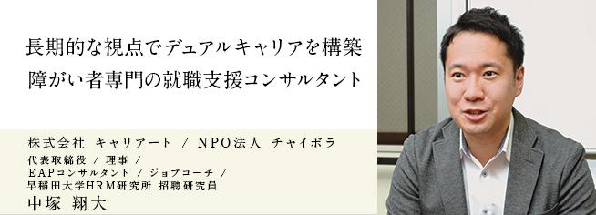 株式会社 キャリアート / NPO法人 チャイボラ