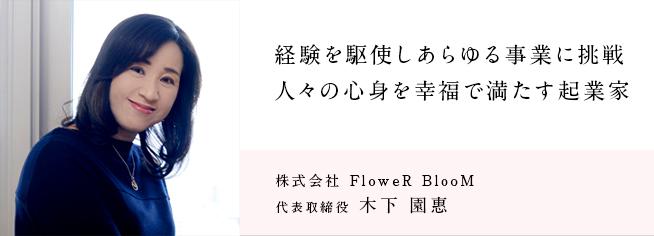 株式会社 FloweR BlooM