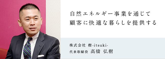 株式会社 樹-itsuki-