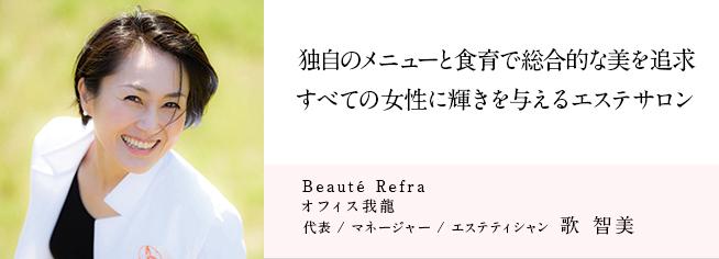 Beauté Refra / オフィス我龍