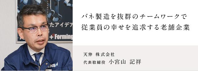 天伸 株式会社