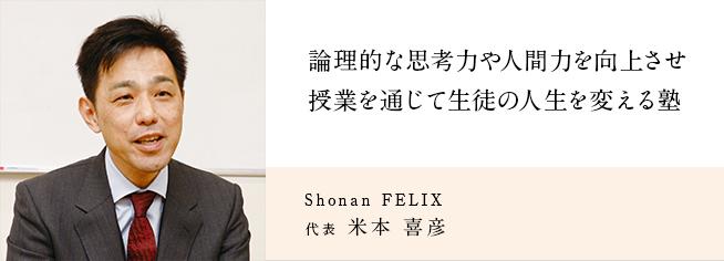 Shonan FELIX