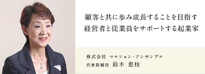 株式会社 マルション・アンサンブル
