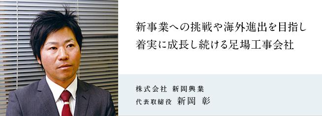 株式会社 新岡興業