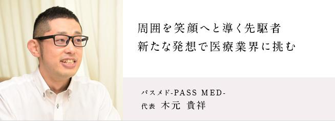 パスメド-PASS MED-