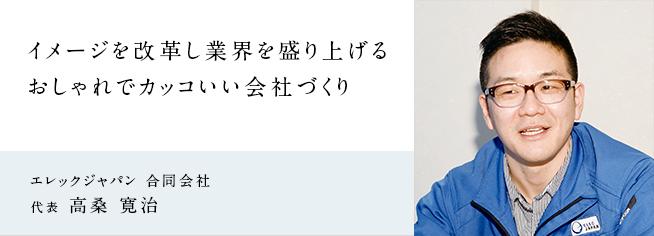 エレックジャパン 合同会社