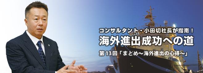 コンサルタント・小田切社長が指南!海外進出成功への道 第13回