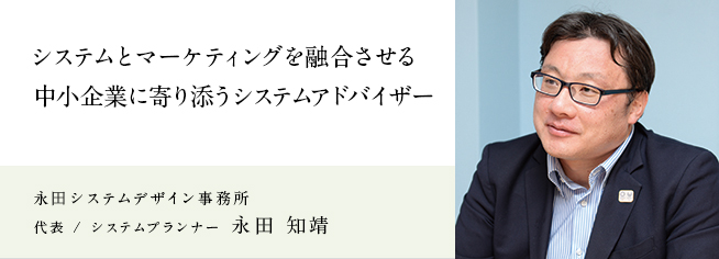永田システムデザイン事務所