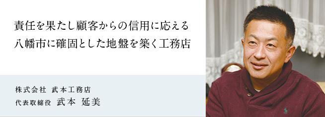 株式会社 武本工務店