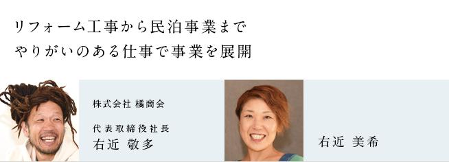 株式会社 橘商会