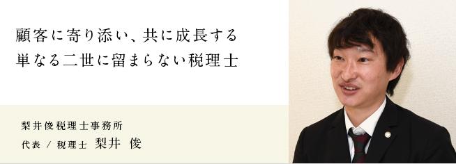 梨井俊税理士事務所
