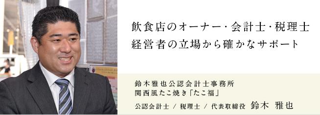 鈴木雅也公認会計士事務所