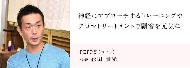 PEPPY(ペピィ)
