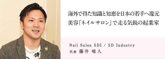 Nail Salon SDI / SD Industry