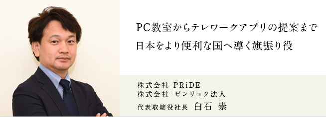 株式会社 PRiDE / 株式会社 ゼンリョク法人