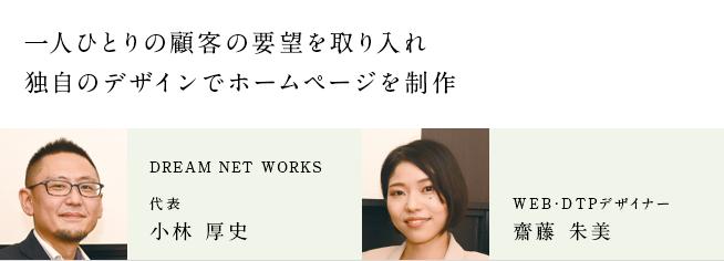 DREAM NET WORKS