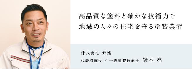 株式会社 鈴建