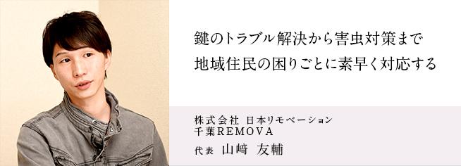 株式会社 日本リモベーション