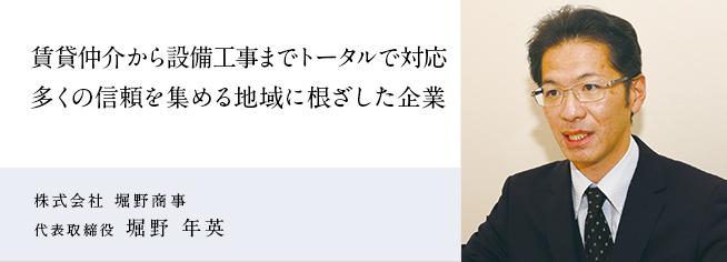 株式会社 堀野商事