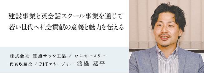 株式会社 渡邉サッシ工業 / ワンオースリー