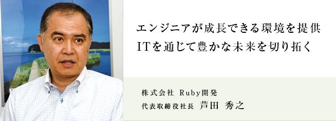 株式会社 Ruby開発