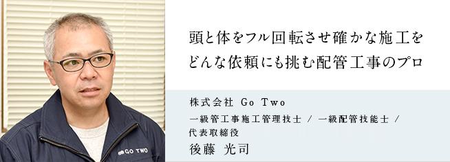 株式会社 Go Two