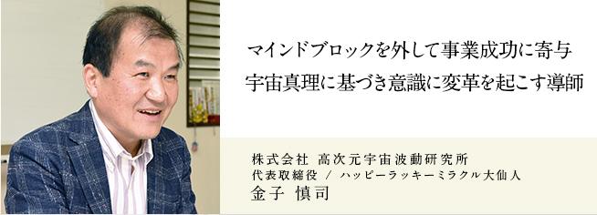 株式会社 高次元宇宙波動研究所