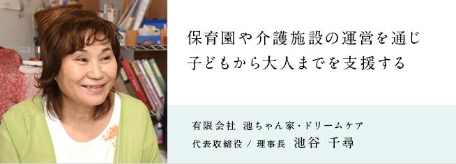 有限会社 池ちゃん家・ドリームケア