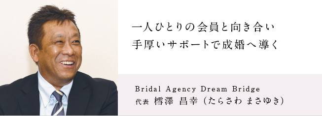 Bridal Agency Dream Bridge