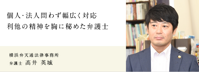 横浜弁天通法律事務所