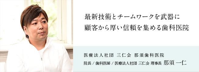 医療法人社団 三仁会 那須歯科医院