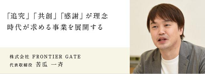 株式会社 FRONTIER GATE