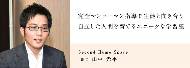Second Home Space