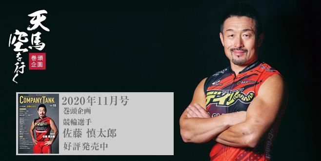 競輪選手 佐藤 慎太郎