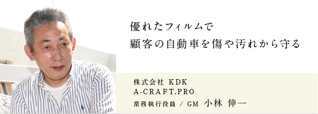 株式会社 KDK