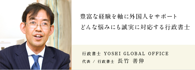行政書士 YOSHI GLOBAL OFFICE