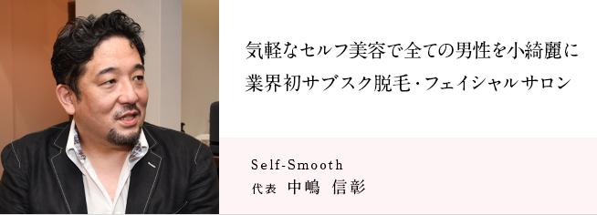 Self-Smooth