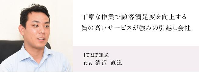 JUMP運送