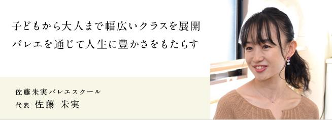 佐藤朱実バレエスクール
