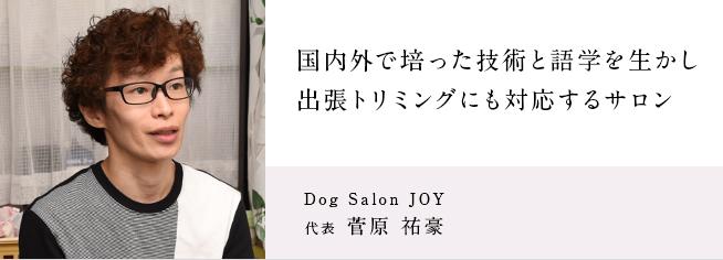 Dog Salon JOY