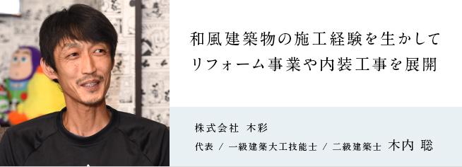 株式会社 木彩
